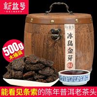 新益号 可看到条索的 冰岛金芽老茶头500g木桶装 普洱茶熟茶散茶
