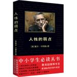 【RTZ】人性的弱点 [美] 卡耐基; 刘祜 陕西师范大学出版社 9787561348628