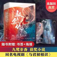 【官方直营  】驭鲛记(全二册)送书签 海报
