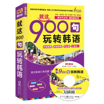 韩语口语900句—就这900句 玩转韩语