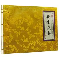 奇建京都(宣纸印装)