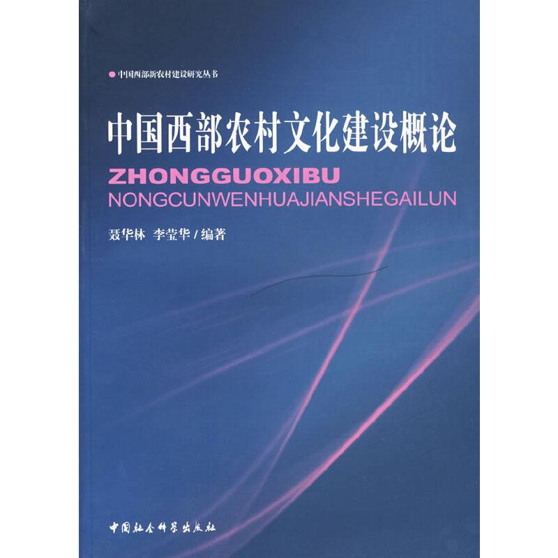 中国西部农村文化建设概论