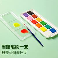 得力 24色固体水彩颜料套装 初学者手绘 12色18色水彩画写生颜料