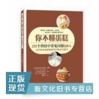 【二手旧书9成新】你不懂蛋糕:231个烘焙中常见问题Q&A( 日) 中山弘