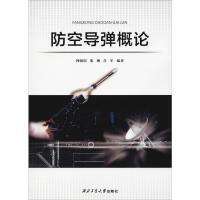 防空导弹概论 西北工业大学出版社
