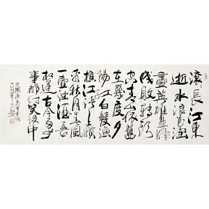 《三国演义开篇词 滚滚长江东逝水》于兆驹 实力派书法家R3679