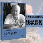 钱学森传 十大华人科学家丛书 二十世纪伟大科学家人物传记历史科学家物理家名人故事6-12岁儿童读物小学生课外阅读书籍H