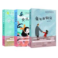 正版 童年的狗窝+女儿的故事+我爸爸的故事 全3册 梅子涵梅思繁著20周年珍藏纪念版儿童文学 成长校园小说