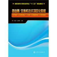 路由器/交换机技术项目化教程(王宝龙)