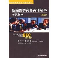 新编剑桥商务英语证书考试指南(高级)(附光盘)