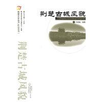 荆楚古城风貌.荆楚文化丛书(胜迹系列)