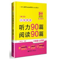 翻转课堂――小学英语听力90篇+阅读90篇(六年级+小升初)(赠MP3下载)(第二版)