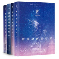 散落星河的记忆(全四册)套装(桐华作品。华语原创小说评选ZUI受欢迎科幻作品!)