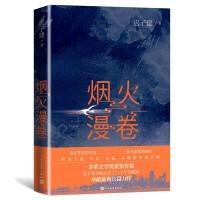 烟火漫卷(迟子建新书,最新长篇力作)