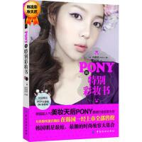 【包邮85成新现货正版二手书旧书】PONY的特别彩妆书 配送DVD光碟 朴惠��(PONY) 中国纺织出版社 97875