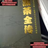 【二手旧书9成新】黑茶全传9787515805535