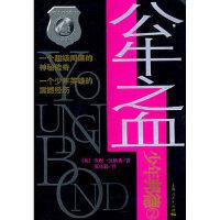 公牛之血(少年邦德 2) (英)汉格森 ,范佳毅 上海人民出版社
