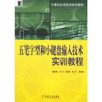 【旧书二手书9成新】五笔字型和小键盘输入技术实训教程 盛双艳 9787111196174 机械工业出版社
