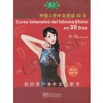 语感中文:外国人学中文速成30天(西班牙语版)
