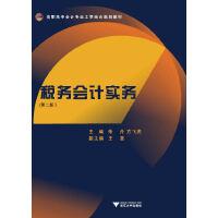税务会计实务(第2版)(高职高专会计专业工学结合规划教材)