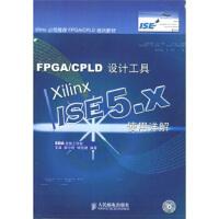 FPGA、CPLD设计工具:Xilinx ISE 5 x使用(附CD-ROM光盘1张)