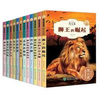 狮王的崛起沈石溪动物小说大王全集正版套装全套12册珍藏版书全系列小学生课外阅读书籍9-10-11-12岁适合三四五六年级