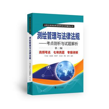 测绘管理与法律法规——考点剖析与试题解析(第二版) 9787307201682