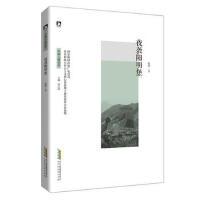 正版图书-FLY-中国人格读库:夜袭阳明堡 9787569905397 北京时代华文书局 知礼图书专营店