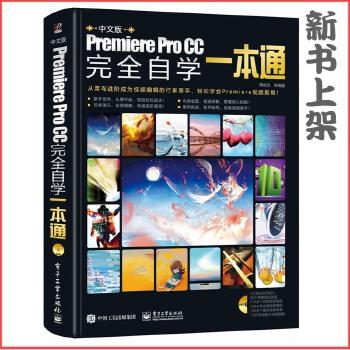 【2019新书】中文版Premiere Pro CC完全自学一本通 从新手到高手影视编辑视频剪辑制作prcc2018软件自学Pr零基础自学视频教程书籍