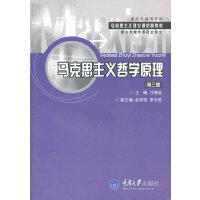 马克思主义哲学原理(第三版)