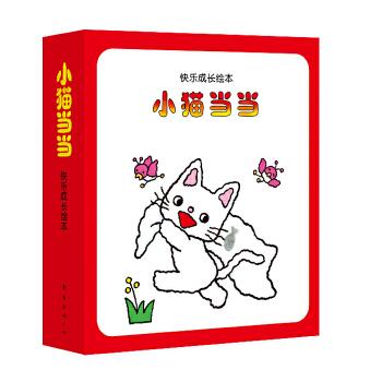 小猫当当系列(1-10) 既是好伙伴又是好榜样,小猫当当,响当当!日本超人气绘本,帮孩子养成好习惯、好品格——爱心树童书
