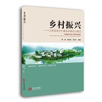 乡村振兴:江西美丽乡村建设的路径与模式(借鉴国内外乡村建设的成功案例和经验模式)