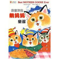 我喜欢的鹅妈妈童谣(蒲公英童书馆出品) 9787221079657