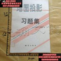 【二手旧书9成新】地图投影习题集9787503005305