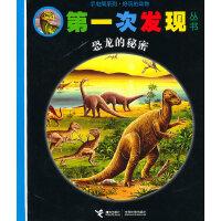 第一次发现丛书 手电筒系列.好玩的动物 恐龙的秘密