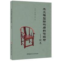木工模型结构与制作解析――椅类