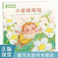 【二手旧书9成新】蒲公英系列:小蜜蜂嗡嗡 长谷川佳子,彭懿,周龙