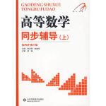 高等数学同步辅导(上) 张天德,张焕玲 山东科学技术出版社