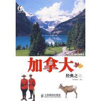 加拿大经典之旅