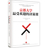 京都大学最受欢迎的决策课