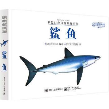 彩色口袋自然珍藏图鉴 鲨鱼(全彩) 彩色口袋自然珍藏图鉴
