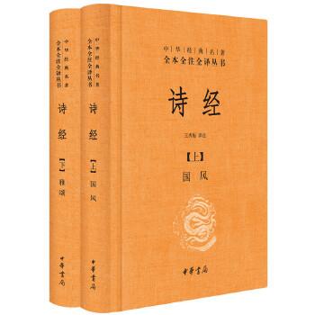 诗经(上下册精装)(中华经典名著全本全注全译)中华书局出版。传统经典,伴你一生
