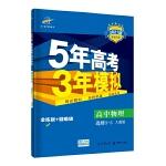 曲一线高中物理选修3-3人教版2021版高中同步5年高考3年模拟五三