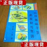 [二手书旧书9成新]山珍海味干货的发制与烹调 /栗健 王滨 农村读物出版社