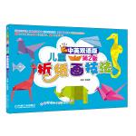 儿童折纸画技法(中英双语版)第2版
