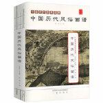 中国历代风俗画谱