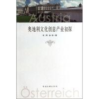 【按需印刷】-奥地利文化创意产业初探