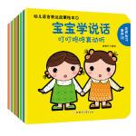 幼儿语言表达启蒙绘本:宝宝学说话(全15册)0-3岁幼儿语言启蒙书
