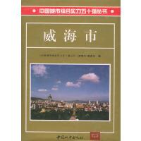 中国城市综合实力五十强丛书:威海市(精装)