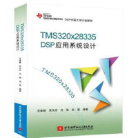 TMS320x28335DSP应用系统设计 DSP数字信号处理器原理基础教程书籍 DSP系统设计开发教程书籍 C语言程